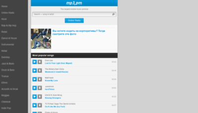 What Mp3.pm website looked like in 2018 (2 years ago)