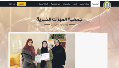 What Mabarrat.org.lb website looked like in 2019 (2 years ago)