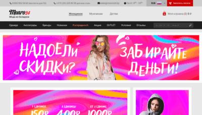 What Monro24.ru website looked like in 2019 (2 years ago)