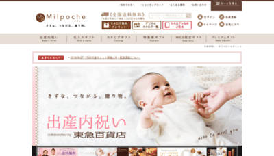 What Milpoche.jp website looked like in 2019 (2 years ago)