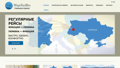 What Magellanbus.com.ua website looked like in 2019 (1 year ago)