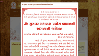 What Mokshmargdharm.org website looked like in 2019 (2 years ago)