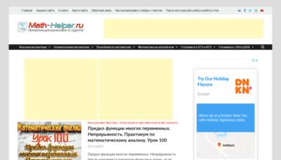 What Math-helper.ru website looked like in 2019 (1 year ago)