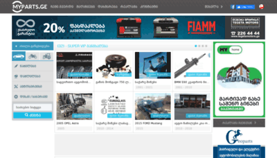 What Myparts.ge website looked like in 2020 (1 year ago)