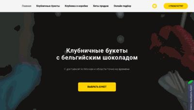 What Mos-yagoda.ru website looked like in 2020 (1 year ago)