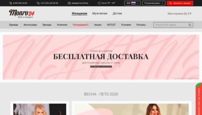What Monro24.ru website looked like in 2020 (1 year ago)
