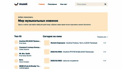 What Muzek.net website looked like in 2020 (1 year ago)