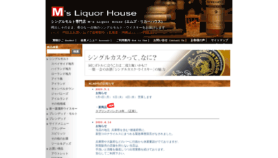 What Ms-liquorhouse.jp website looked like in 2020 (1 year ago)