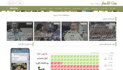 What Matshomar.ir website looked like in 2020 (1 year ago)