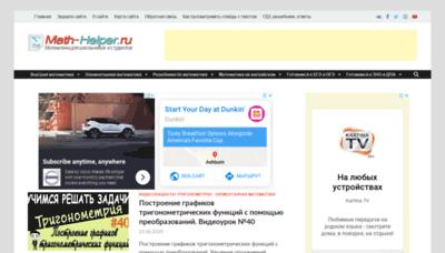 What Math-helper.ru website looked like in 2020 (1 year ago)