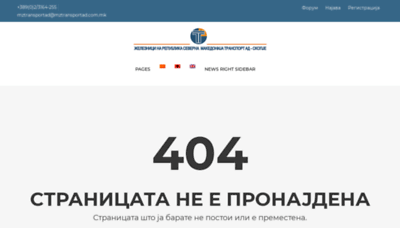 What Mzt.mk website looked like in 2020 (1 year ago)