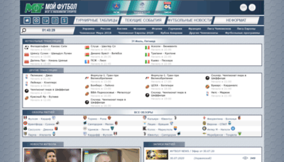 What Myfootball.top website looked like in 2020 (1 year ago)