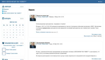 What Moodle.nchti.ru website looked like in 2020 (This year)