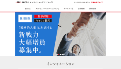 What Mechr.co.jp website looked like in 2020 (1 year ago)
