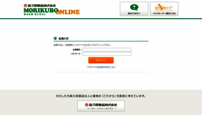 What Morikubo-online.ne.jp website looked like in 2020 (This year)