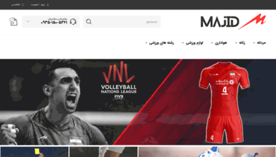 What Majidshop.ir website looks like in 2021