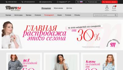 What Monro24.ru website looks like in 2021