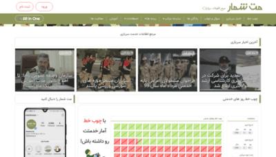 What Matshomar.ir website looks like in 2021