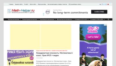 What Math-helper.ru website looks like in 2021
