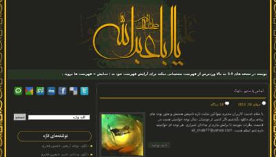 What Ninava.ir website looked like in 2014 (7 years ago)
