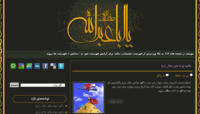 What Ninava.ir website looked like in 2016 (5 years ago)