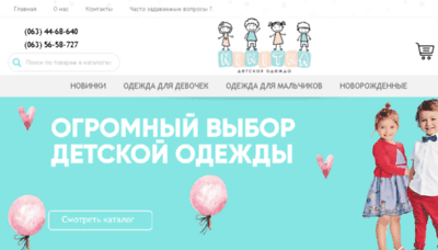 What Nikitka.com.ua website looked like in 2018 (3 years ago)
