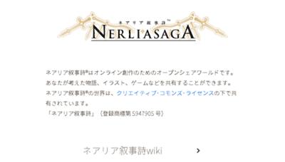 What Nerliasaga.jp website looked like in 2018 (2 years ago)