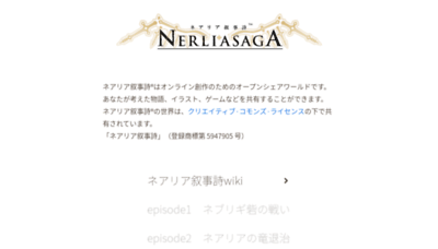 What Nerliasaga.jp website looked like in 2019 (1 year ago)