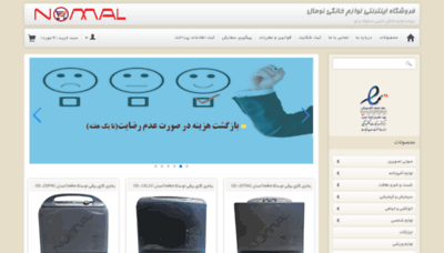 What Nomal.ir website looked like in 2019 (1 year ago)
