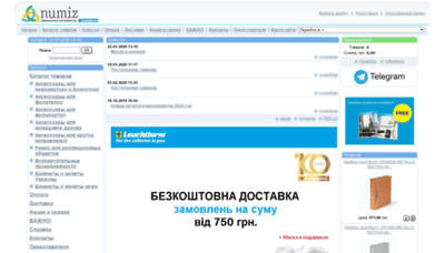 What Numiz.com.ua website looked like in 2020 (1 year ago)