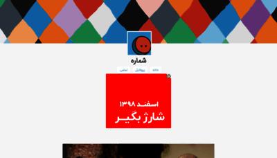 What Numberbankk.loger.ir website looked like in 2020 (1 year ago)