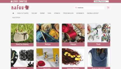 What Nafuu.gr website looked like in 2020 (1 year ago)