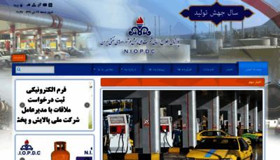 What Niopdc.ir website looks like in 2021