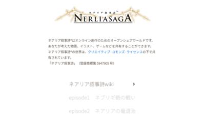 What Nerliasaga.jp website looks like in 2021