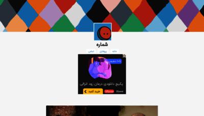 What Numberbankk.loger.ir website looks like in 2021