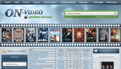 What On-video.kz website looked like in 2017 (4 years ago)