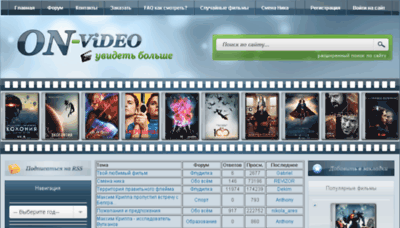 What On-video.kz website looked like in 2018 (3 years ago)