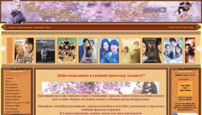 What Online.alliance-fansub.ru website looked like in 2019 (1 year ago)
