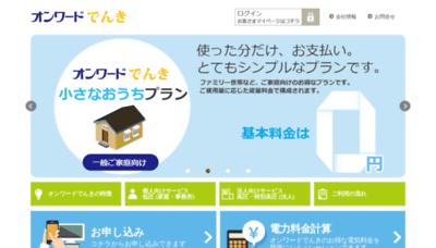 What Onward-denki.jp website looked like in 2020 (1 year ago)