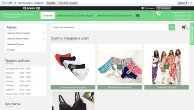 What Opttrysu.com.ua website looked like in 2020 (1 year ago)