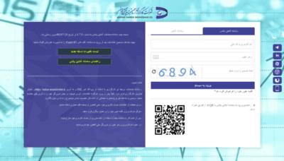 What Online.armanbroker.ir website looked like in 2020 (1 year ago)