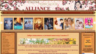 What Online.alliance-fansub.ru website looked like in 2020 (1 year ago)