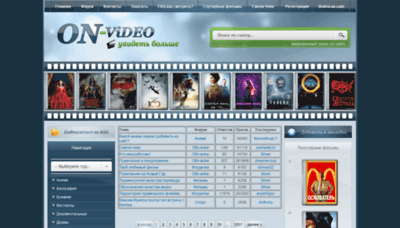 What On-video.kz website looked like in 2020 (1 year ago)