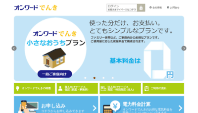 What Onward-denki.jp website looks like in 2021
