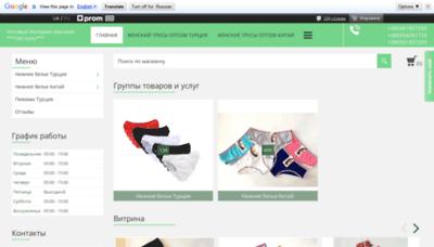 What Opttrysu.com.ua website looks like in 2021
