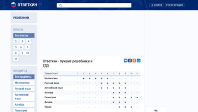What Otvetkin.info website looks like in 2021
