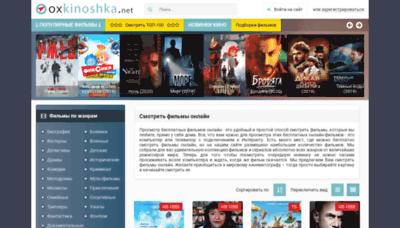 What Oxkino.net website looks like in 2021