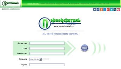 What Pervoiskatel.ru website looked like in 2016 (5 years ago)