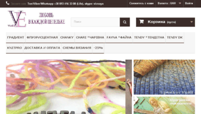 What Pryazha-ot-vizell.com.ua website looked like in 2017 (3 years ago)