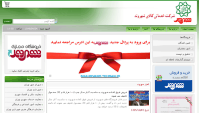 What Portal.shahrvand.ir website looked like in 2017 (4 years ago)